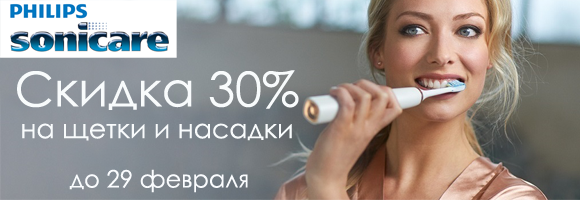 Philips-Sonicare-февр